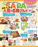 SA・PA人気&名物グルメ/高速道路別道の駅【るるぶドライブ関東ベストコース'18】#001