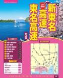 新東名高速・東名高速方面【るるぶドライブ関東ベストコース'18】#002