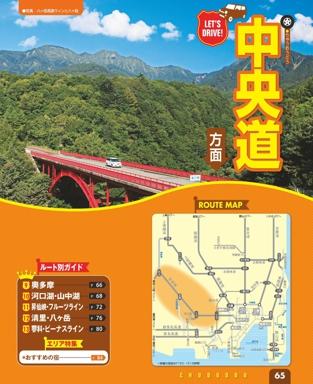 中央道方面【るるぶドライブ関東ベストコース'18】#003