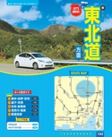 東北道方面【るるぶドライブ関東ベストコース'18】#005