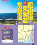 館山道・東関道・常磐道方面【るるぶドライブ関東ベストコース'18】#006