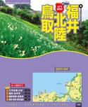 福井・北陸・鳥取方面【るるぶドライブ関西ベストコース'18】#004