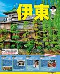 伊東エリアガイド【るるぶ伊豆'18】#003