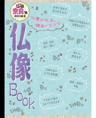 仏像BOOK【るるぶ奈良'18】#001
