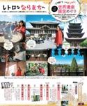 奈良の旅のヒント【るるぶ奈良'18】#002