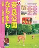 奈良公園・ならまち・近鉄 JR奈良駅周辺エリアガイド【るるぶ奈良'18】#003