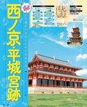 西ノ京・平城宮跡エリアガイド【るるぶ奈良'18】#004