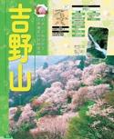 吉野山エリアガイド【るるぶ奈良'18】#007