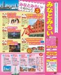 みなとみらいエリアガイド【るるぶ横浜 中華街 みなとみらい'18】#002
