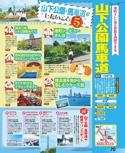 山下公園・馬車道エリアガイド【るるぶ横浜 中華街 みなとみらい'18】#003