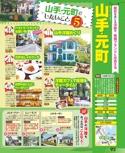 山手・元町エリアガイド【るるぶ横浜 中華街 みなとみらい'18】#004