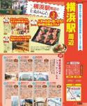 横浜駅エリアガイド【るるぶ横浜 中華街 みなとみらい'18】#005