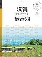 滋賀 琵琶湖 長浜 近江八幡
