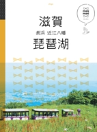 マニマニ 滋賀 琵琶湖 長浜 近江八幡