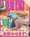 るるぶ韓国 ソウル・釜山・済州島'18