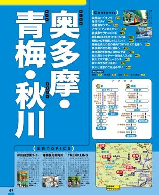 奥多摩・青梅・秋川エリアガイド【るるぶ秩父 長瀞 奥多摩】#002