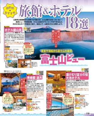 旅館&ホテル18選【るるぶ山梨 富士五湖 勝沼 清里 甲府'18】#008