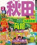 るるぶ秋田 角館 乳頭温泉郷'18