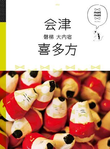 マニマニ 会津 喜多方 磐梯 大内宿(2019年版)