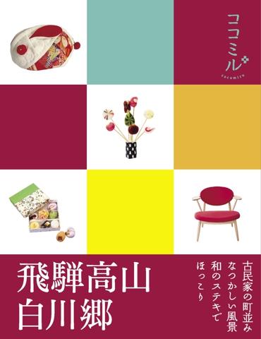 ココミル 飛騨高山 白川郷(2018年版)