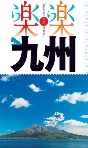 楽楽 九州(2018年版)