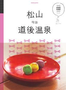 マニマニ 松山 道後温泉 今治(2019年版)