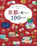 京都で食べたい100のもの