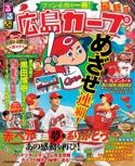 るるぶ広島カープ(2018年版)