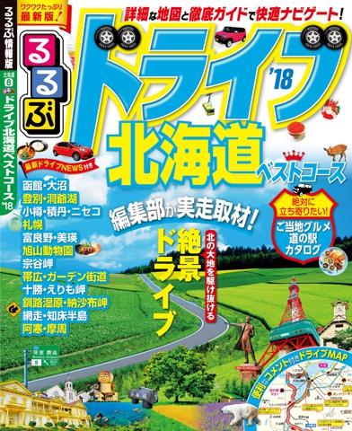 るるぶドライブ北海道ベストコース'18