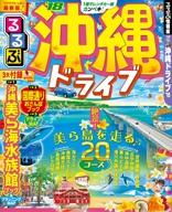 るるぶ沖縄ドライブ'18