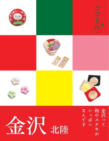 ココミル 金沢 北陸(2018年版)
