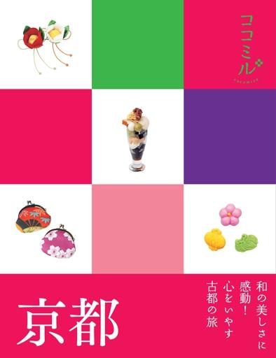 ココミル 京都(2018年版)