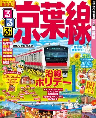 るるぶ京葉線