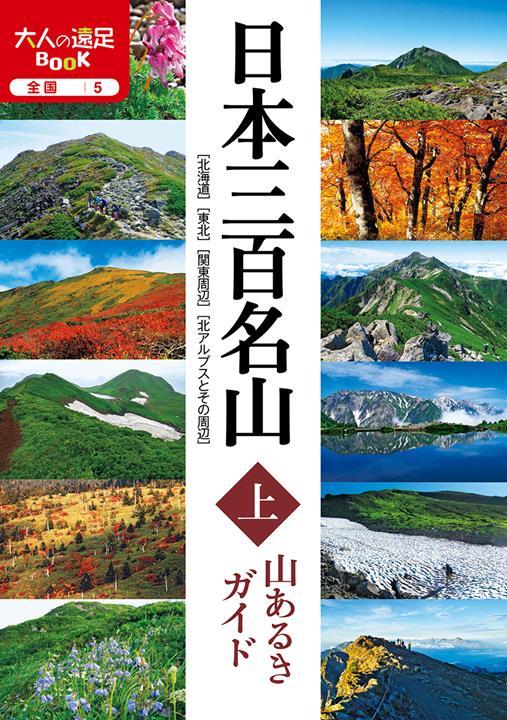 日本三百名山 山あるきガイド上 ...