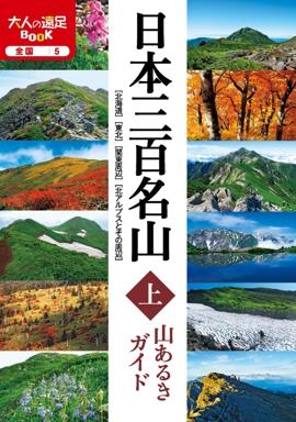 日本三百名山 山あるきガイド上