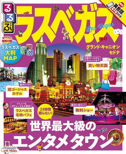 るるぶラスベガス(2018年版)