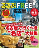るるぶFREE名古屋 Vol.29
