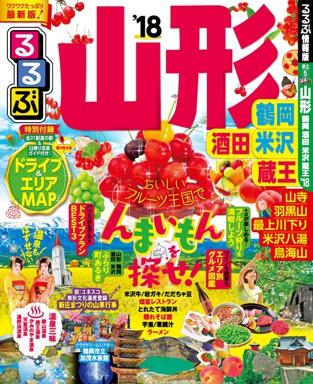 るるぶ山形 鶴岡 酒田 米沢 蔵王'18