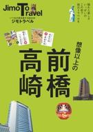 ジモトラベル 前橋 高崎