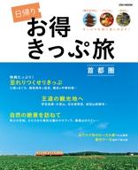 日帰り お得きっぷ旅 首都圏