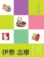 ココミル 伊勢 志摩(2018年版)