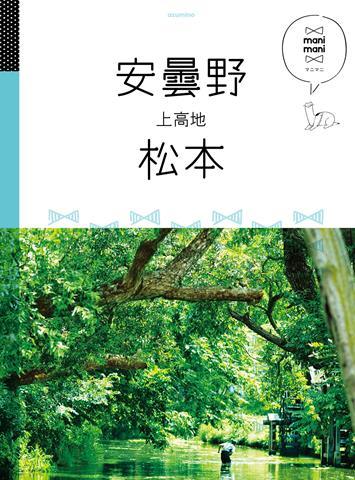 マニマニ 安曇野松本上高地(2020年版)