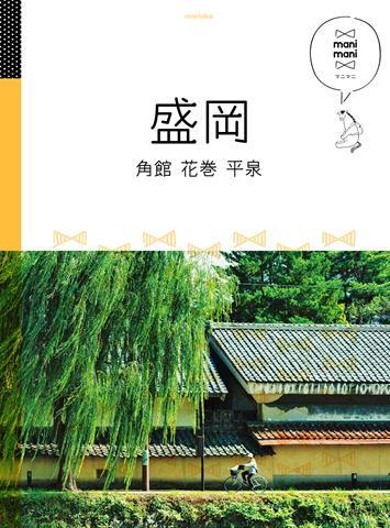 マニマニ 盛岡 角館 花巻 平泉(2021年版)