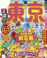 るるぶ東京'18