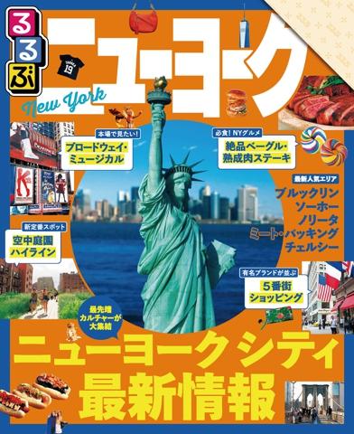 るるぶニューヨーク(2018年版)