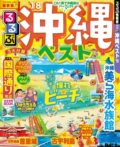 るるぶ沖縄ベスト'18