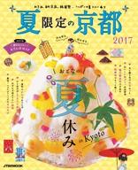 2017 夏限定の京都