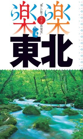 楽楽 東北(2018年版)