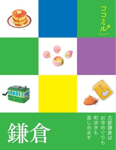ココミル 鎌倉(2018年版)