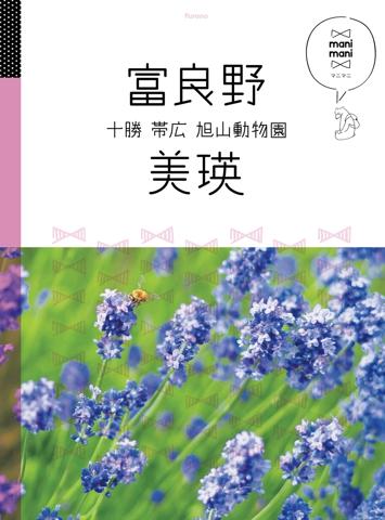 マニマニ 富良野 美瑛 十勝 帯広旭山動物園(2020年版)